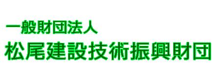 一般財団法人松尾建設技術振興財団